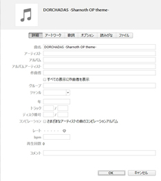 WAVタグが入っているWAVファイルをiTunesに読み込ませてみるとタグ情報がなくなる。