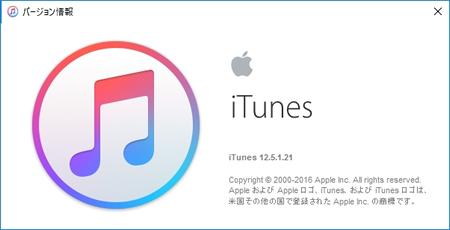 iTunesバージョン