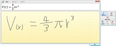 数式を入れる