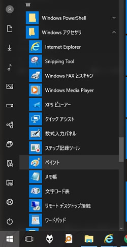 Windows8の場合