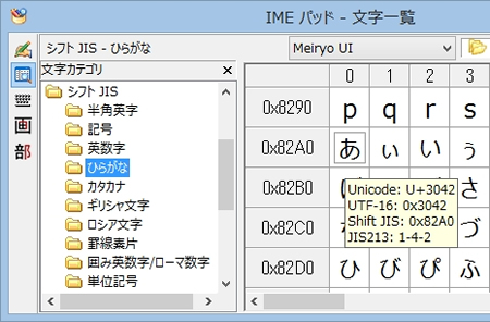 IMEパッドで文字コードを見る