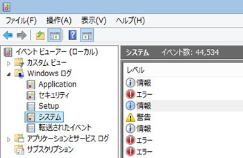 Windowsログ