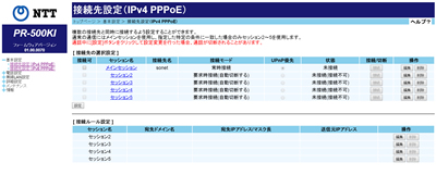 PR-500KIの設定