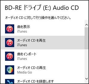 Windows8以降の自動再生