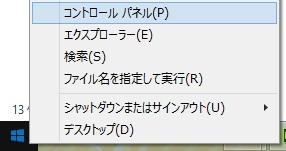 Windows8以降のコントロールパネルの開き方