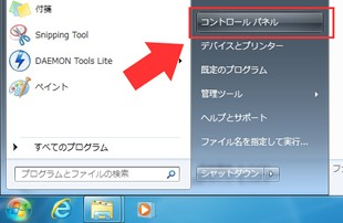 Windows7以前のコントロールパネルの開き方