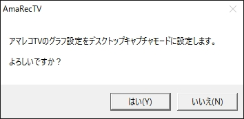 デスクトップキャプチャーモード