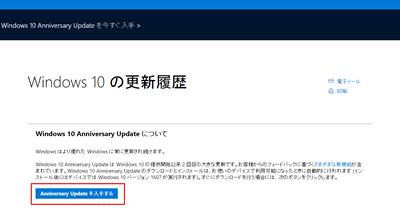 [ Anniversary Updateを入手する ]  というボタンをクリックしてファイルをダウンロードしてください。