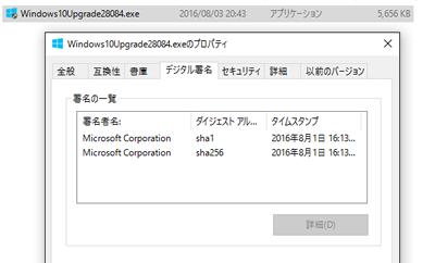 「Windows10Upgrade28084.exe」について。デジタル著名など。