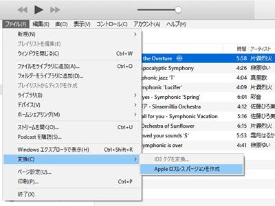 iTunesを使ってエンコードする。