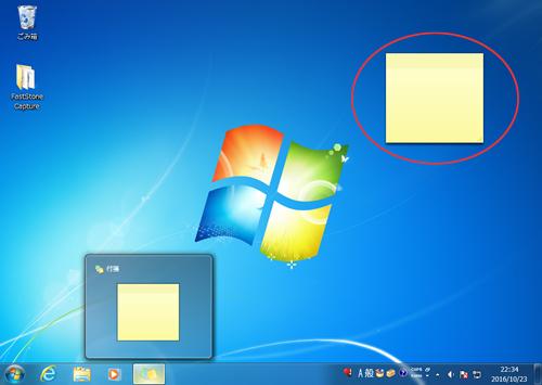 デスクトップ上に黄色い四角が表示されますが、これが付箋です。