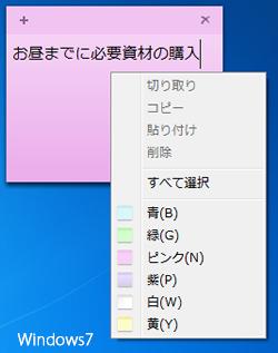 付箋の色を変更する。(Windows7・8)