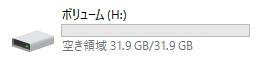 32GBのドライブになってしまった