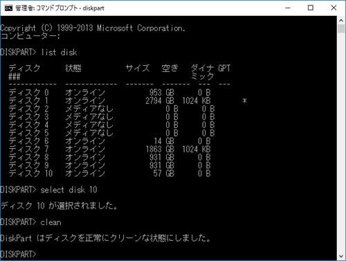「clean」コマンドでディスクをクリーンアップします。