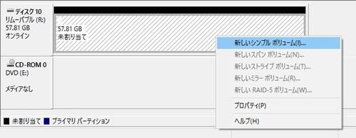 ディスクの管理画面でフォーマットできるようになりました。