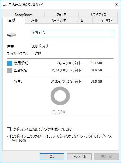 NTFSにフォーマットしても32GBしか認識しない図