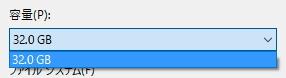 32GB以上認識できない