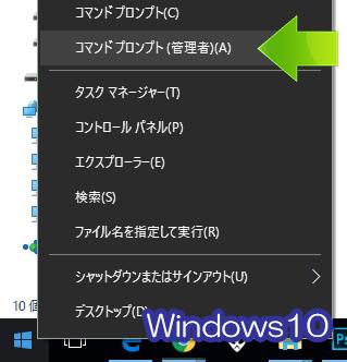 Windows10でのコマンド・プロンプト起動方法