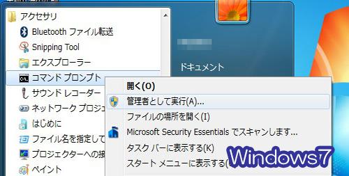 Windows7での起動方法
