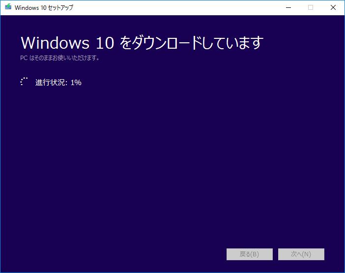 「Windows 10 Creators Update」のデータがダウンロード中
