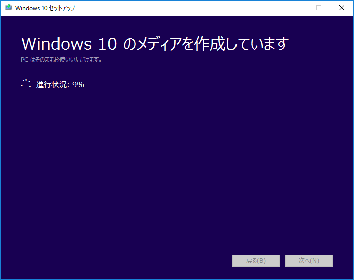 Windows 10 のインストールメディアを作成中