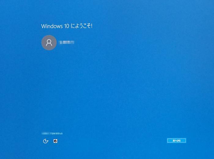 Windows 10 にようこそ!