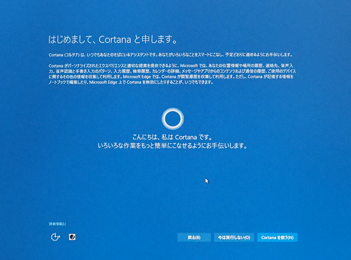 「Cortana」の設定