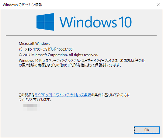 Windowsのバージョン確認