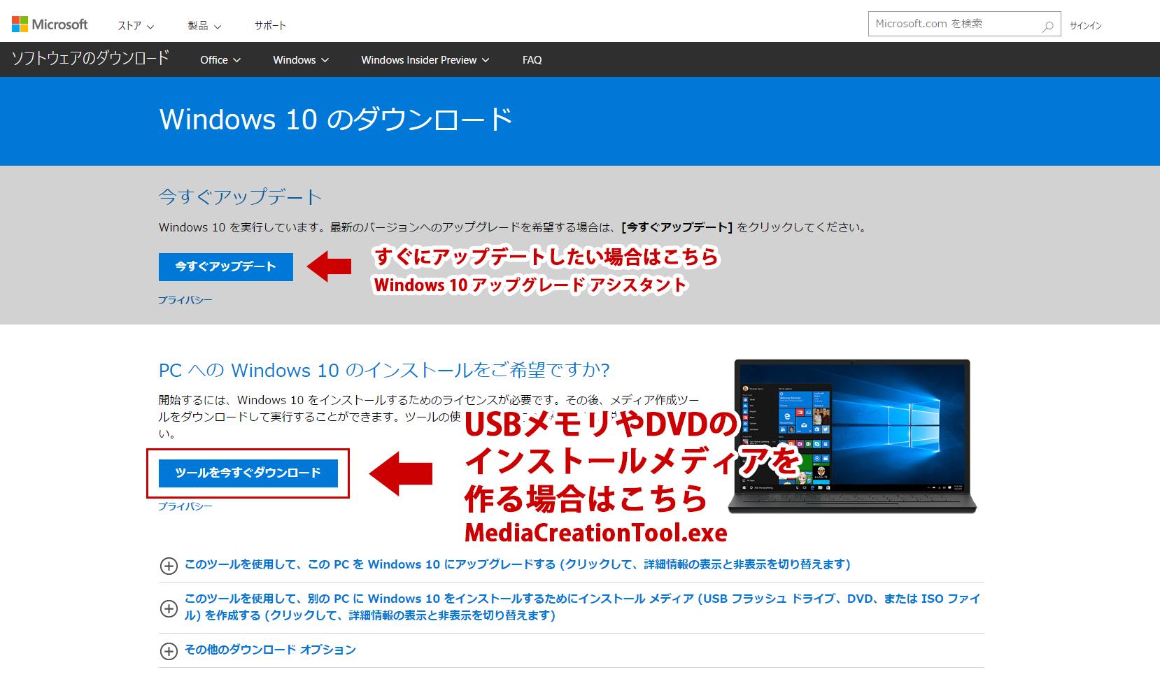 「Windows 10 のダウンロード」のページ