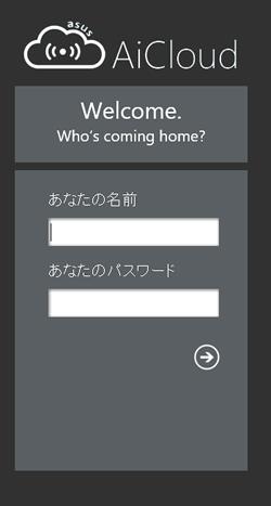 AiCloud へのログイン