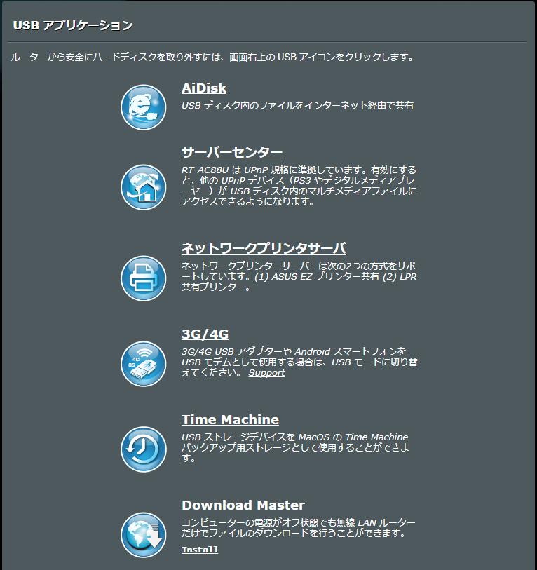 USB アプリケーション