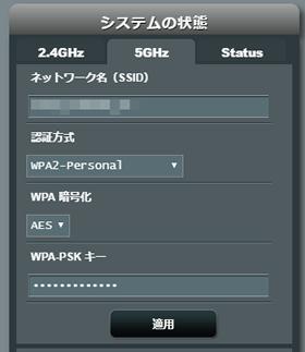 Wi-FiのSSIDやパスワードの変更が可能