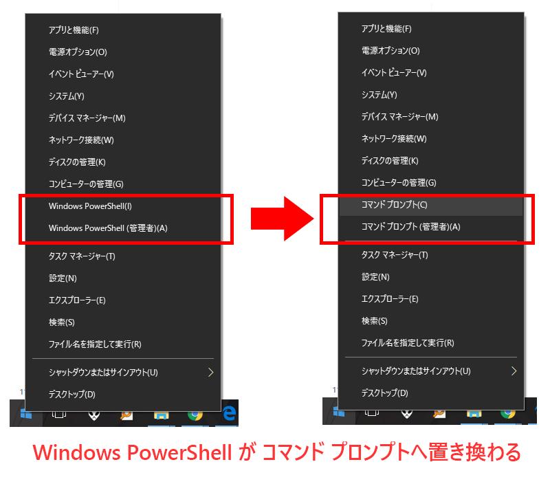 Windows PowerShellからコマンド プロンプトへ置き換わる