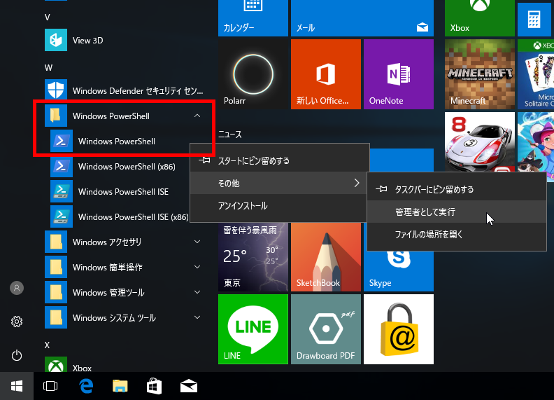プログラム一覧からWindows PowerShellを探す