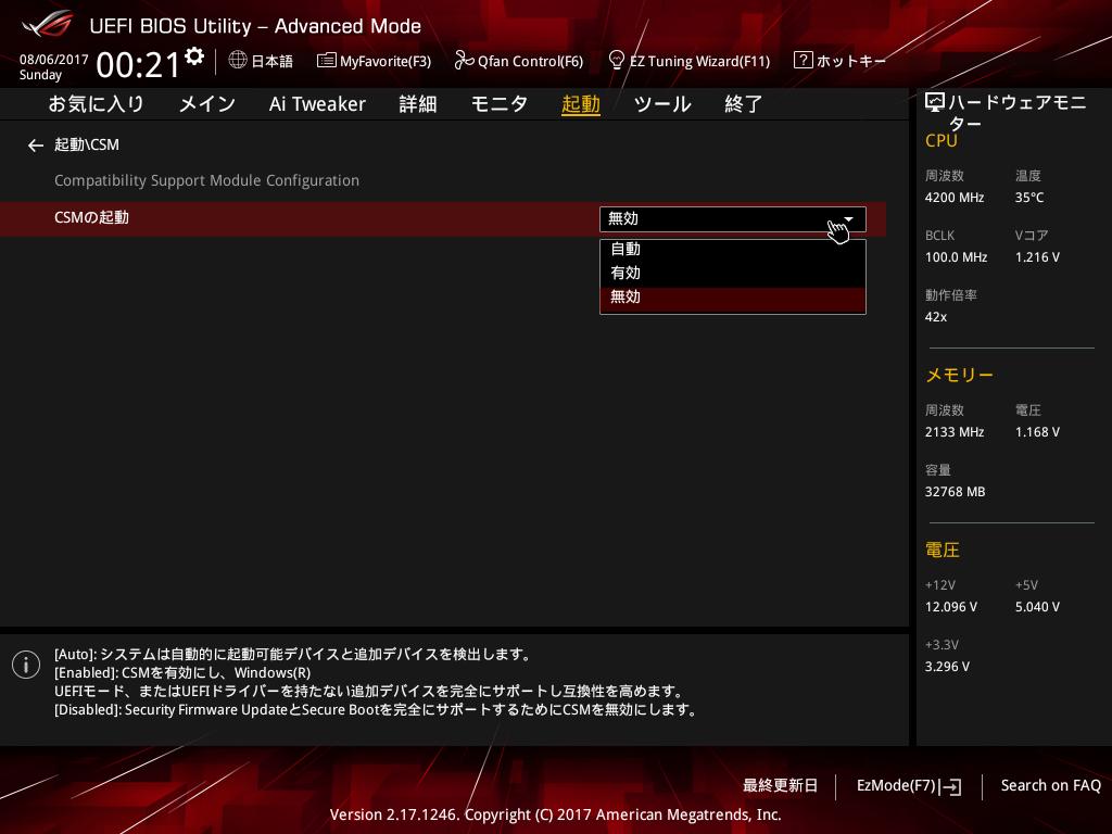 CSMの設定変更画面