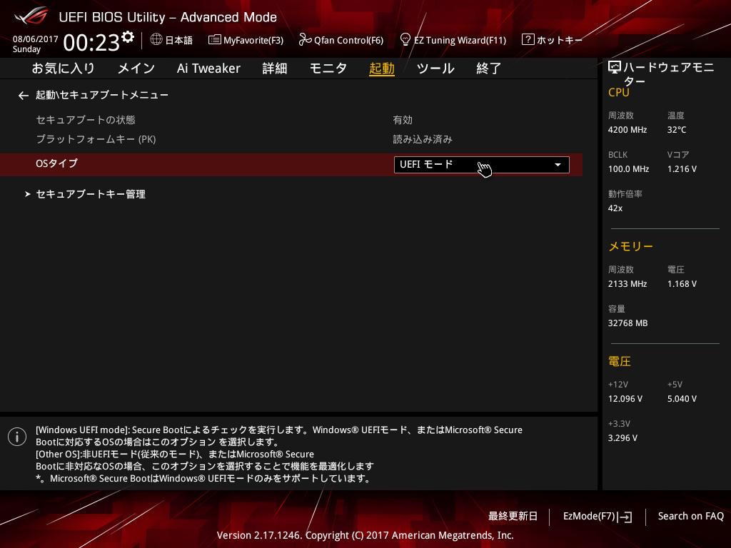 セキュアブートの設定変更画面