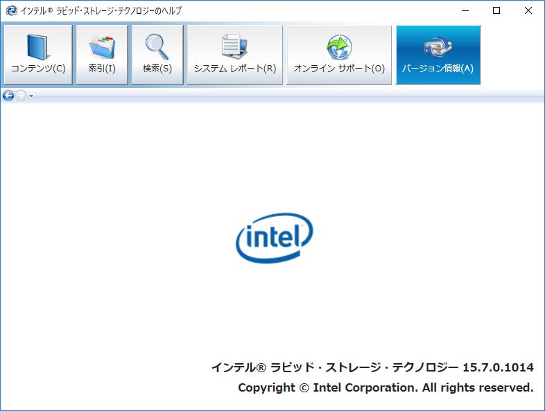 Intel Rapid Storage Technologyのバージョン情報