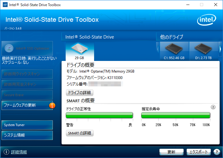 「Intel SSD Toolbox」ドライブの概要