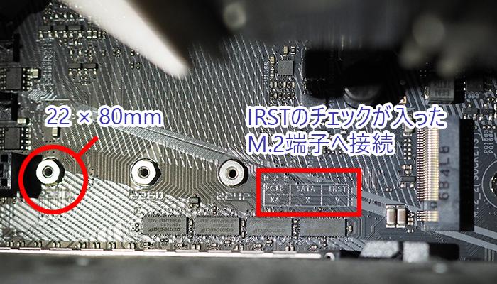 マザーボードのM.2端子を確認
