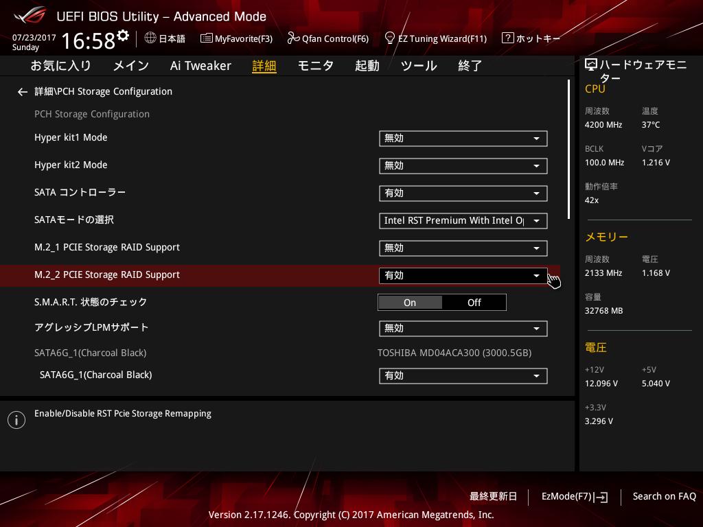 M.2_x PCIE Storage RAID Supportを「有効」に変更