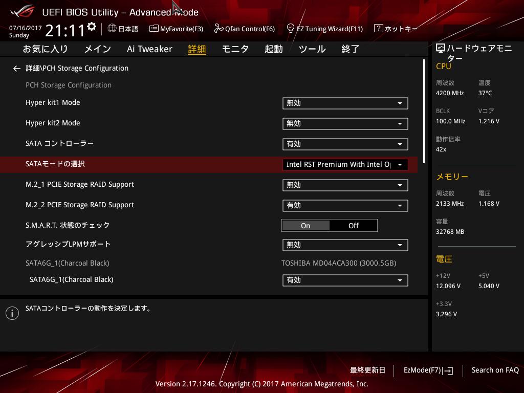 SATAモードをIntel RST Premium With Intel Optane System Acceleration (RAID)にする