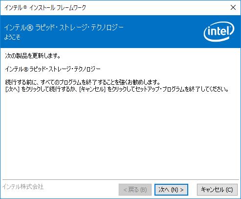 Intel Smart Response Technologyのインストール