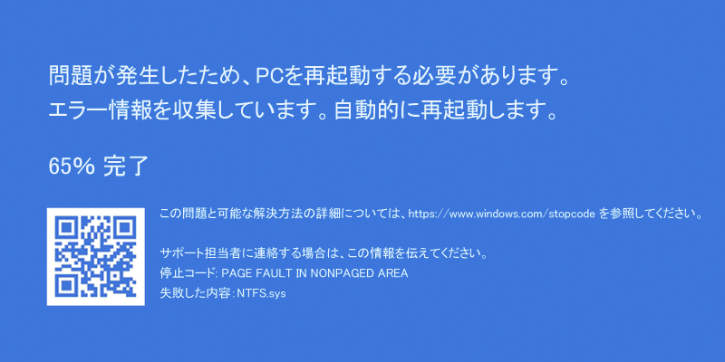 失敗した内容:NTFS.sys