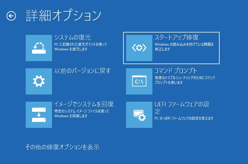 スタートアップ修復の選択画面