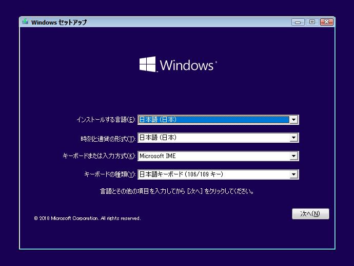 Windowsの再インストール画面