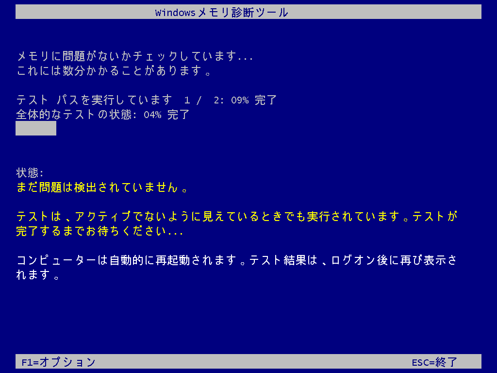 Windowsメモリ診断画面