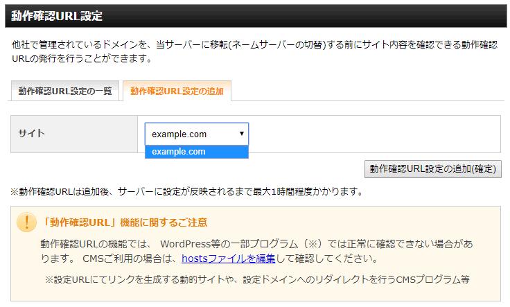 「動作確認URL設定の追加」を選択し、「サイト」から設定したいドメインを指定