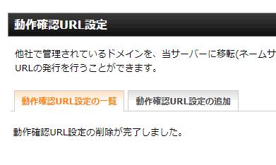 動作確認URLの削除