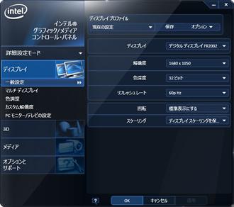 Intel Graphics Accelerator Driver