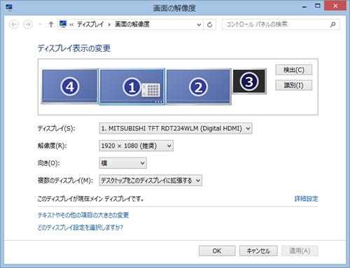 Windows 8からのモニター設定